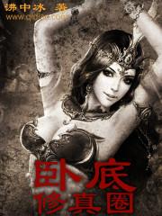 杨野的禁脔系列